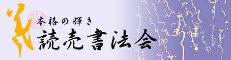 読売書法展1
